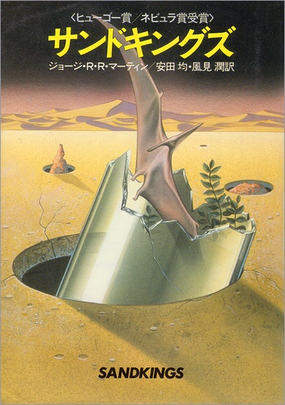 <i>Sandkings</i>,<br />Hayakawa Paperback<br />1984