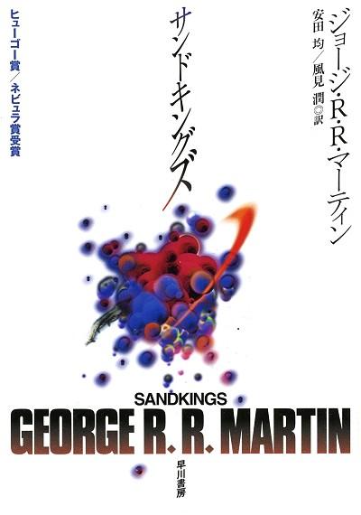 <i>Sandkings</i>,<br />Hayakawa Paperback,<br />2005