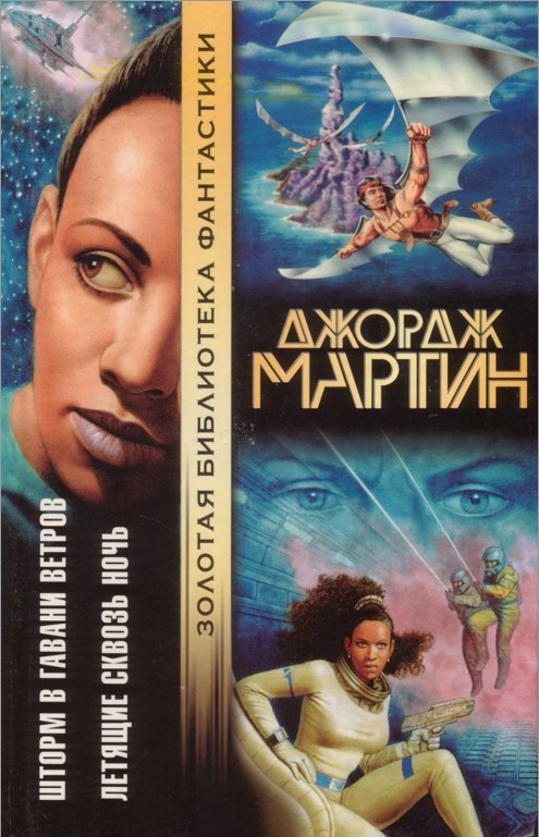 <i>Windhaven/Nightflyers</i>,<br />Moscow, AST Hardcover <br />2001